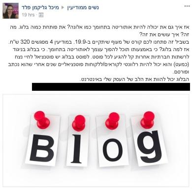 הבלוג של אלונה ירדן